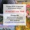 Афиша Выставка В.А. Андреев.jpg