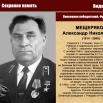 Биография Мещерякова.png