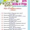 Афиша 1 Мая 4.jpg