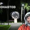 _Сквер космонавтов Ртищево 2.24.140.png