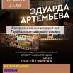 Афиша Кинотеатр Э. Артемьева.jpg