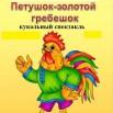 Афиша Петушок 1- золотой гребешок.jpg