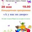 Афиша День соседей ПКиО.jpg