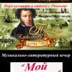 Афиша А.С. Пушкин.jpg